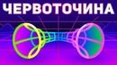Объяснение Червоточины Нарушение Пространства и Времени Kurzgesagt на русском