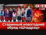 Давний белорусский обряд «Шчадрэц» в канун Старого нового года | СТРИМ