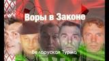 Могилы Белорусских Воров в Законе