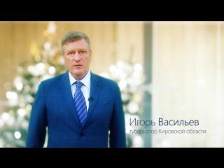 Новогоднее поздравление Васильева И.В., губернатора Кировской области