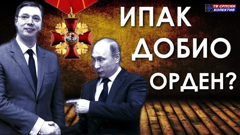 Dragan Stanojević o Putinovom ukazu i dodeli ordena Aleksandru Vučiću!