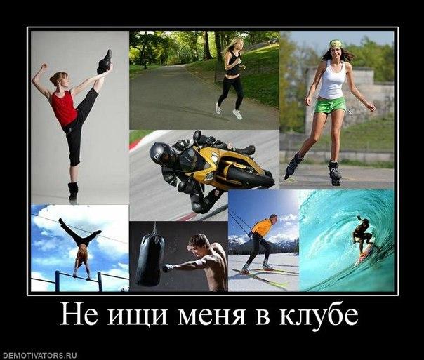 прикольные картинки про спорт: