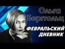 Муза блокадного Ленинграда Ольга Берггольц Февральский дневник