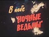 РУССКИЕ ФИЛЬМЫ, Удивительное кино - В небе ночные ведьмы