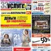 33 Услуги - Еженедельная газета