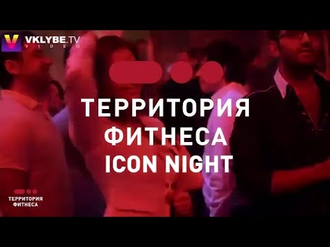 ICON NIGHT новогодняя вечеринка ТФ