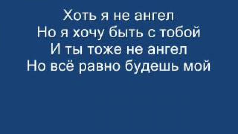 Ранетки Ангелы текст песни - ranetki angels lyrics