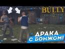 Bulkin ДРАКА С БОМЖОМ! (ПРОХОЖДЕНИЕ BULLY SCHOLARSHIP EDITION 2)