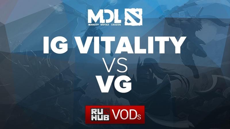 IG.V vs VG, MDL Autumn LAN Final,game 1