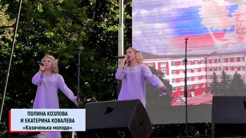 Полина Козлова и Екатерина Ковалева – «Казаченька молода»