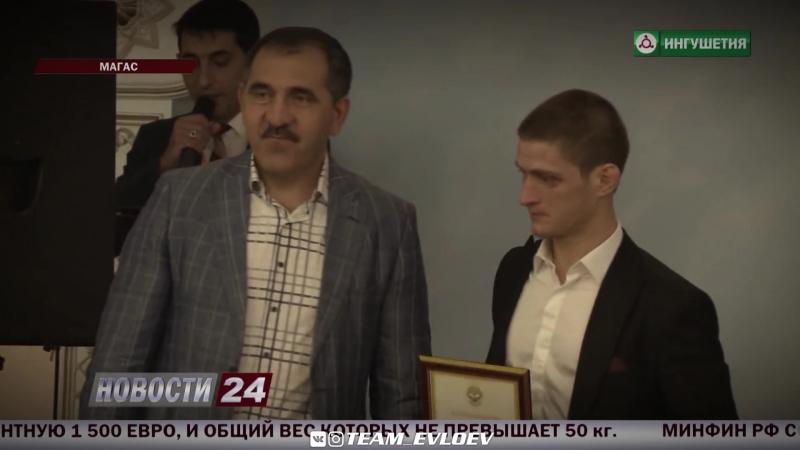Чемпион М-1 Мовсар Евлоев поблагодарил Юнус-Бека Евкурова и Вадима Финкельштейна