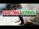 Davaa'tul haq TV - Палестина и Израиль - чистая правда ᴴᴰ
