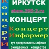 КонцертИнформер в Иркутске.