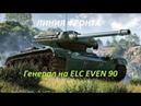 Генерал на ELC EVEN 90