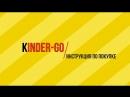 Инструкция по покупке и скачивания материалов kinder-go