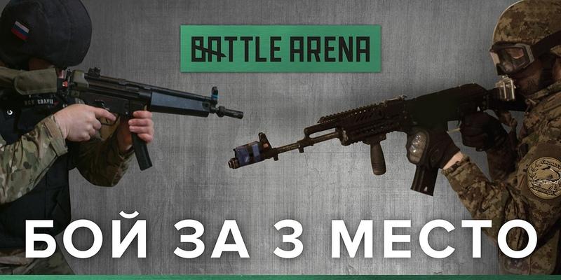 BattleArena: Турнир • Игра 3. Страйкбол-шутер от Первого лица