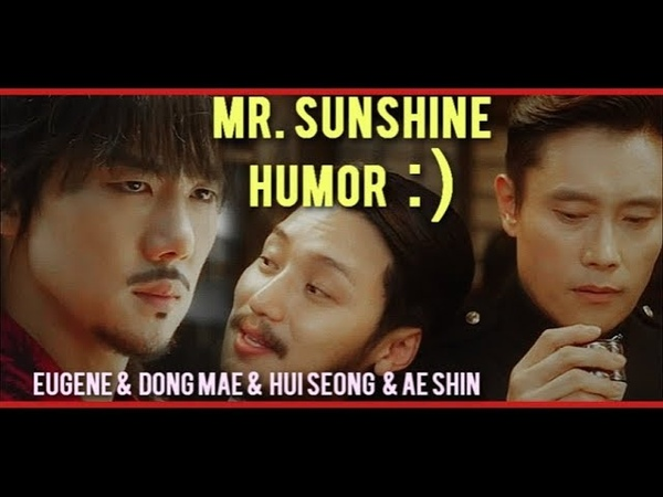 Mr. Sunshine [HUMOR] ☆ Dong mae Eugene Hui seong Ae shin ☆ 미스터 션샤인