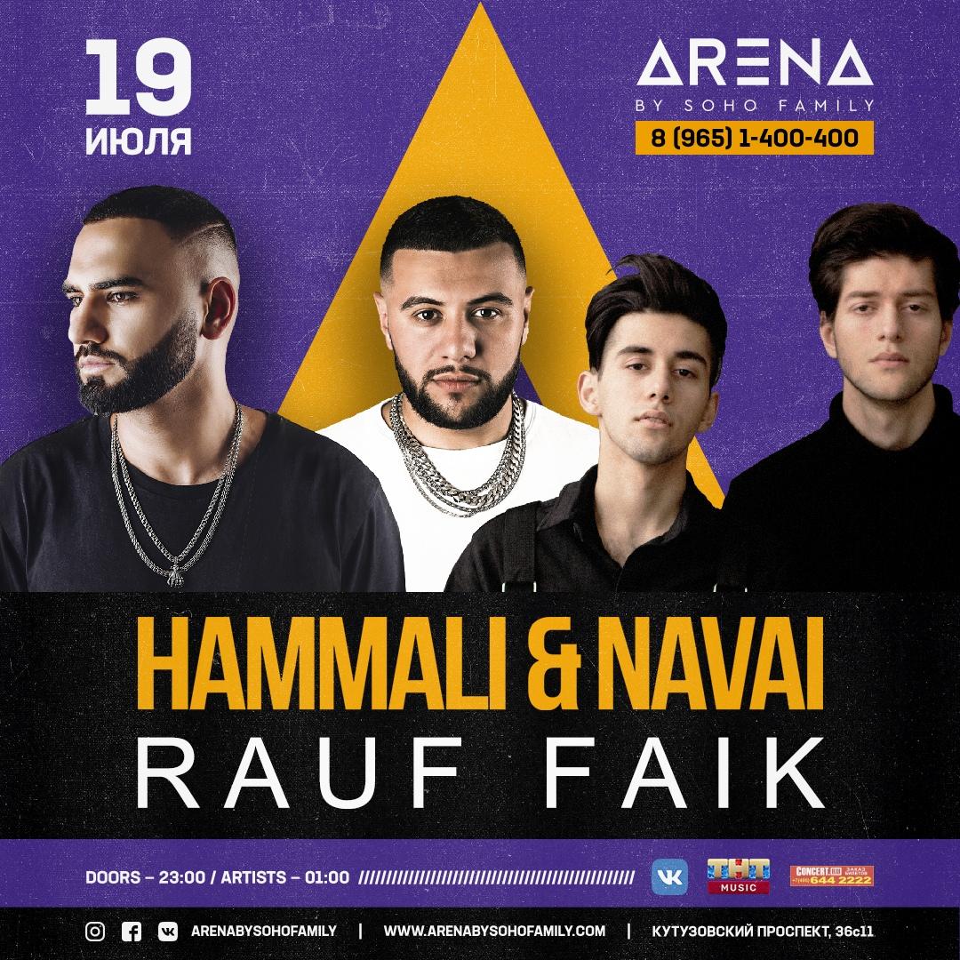Афиша Москва HammAli & Navai / Rauf & Faik / 19 июля