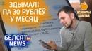Мабільныя аператары абкрадаюць нас Мобильные операторы нас обворовывают Белсат