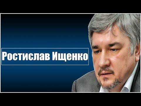 ИЩЕНКО РАСТИСЛАВ:Для Украины государственные интересы это фикция. 24.08.2018
