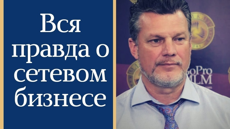 🌍 Андрей Ховратов: о пользе сетевого бизнеса для каждого человека в сложной экономической ситуации.