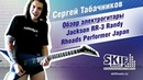 Обзор электрогитары Jackson RR-3 Randy Rhoads Performer Japan 2000  