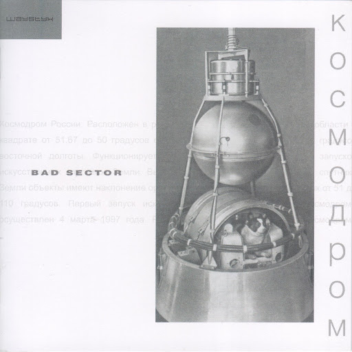 Bad Sector альбом Kosmodrom