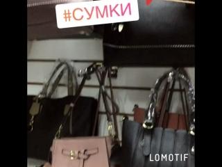 #сумки#женскиесумки#дляженщин#сумки #сумкикожа Есть