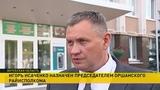 Игорь Исаченко новый руководитель Оршанского района