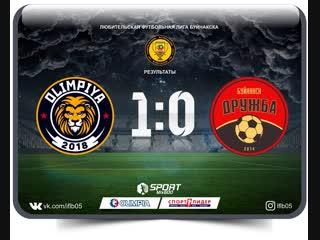 Олимпия-Дружба 1-0
