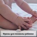 55 фраз для похвалы ребенка и стимулирования его к лучшим своим проявлениям
