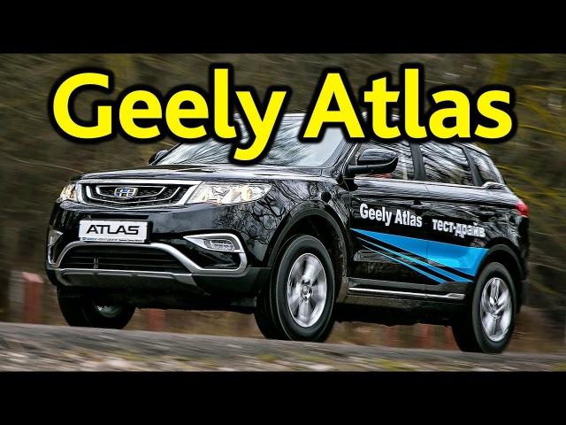 Geely Atlas: хит или облом?