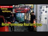 Мигрант пуллик булди Маша бахтли булди #laboratories_still #ЭлдорЭркин #Vatandosh #Baratov ❤Сеть Салонов