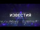 Дана Соколова 18.11 Известия Hall