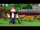 Майнкрафт Песня 'Голодные Игры' [A Minecraft Epic Parody]