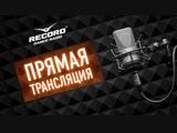 Вейкаперы - Record Live (13.12.2018)