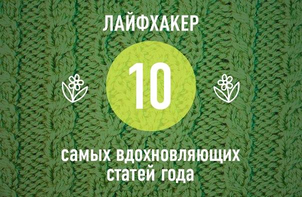ТОП-10: Самые вдохновляющие статьи 2013 года на Лайфхакере →