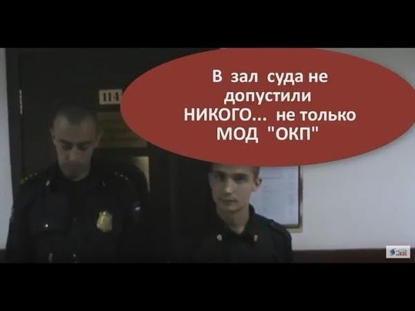 Судьи РФ НЕ СОГЛАСНЫ .... на публичность и гласность (Щелковский суд, 1. 06 18, УД Бена)
