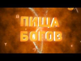 Пища богов [5/11/2013, Документальный, познавательный http://vk.com/public64302028 док фильмы и тв передачи