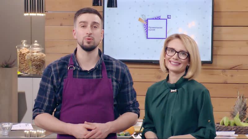 Телешоу Правильная кухня | Юлианна Плискина
