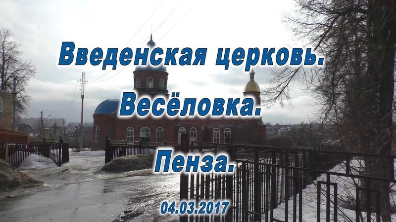 Церковь Введения во храм Пресвятой Богородицы Весёловка Пенза 04 03 2017