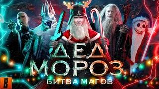 [BadComedian] - Дед Мороз БИТВА МАГОВ (отмороженное фэнтази)