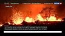 Новости на Россия 24 Вулкан не только заливает Гавайи лавой но и травит токсичными газами