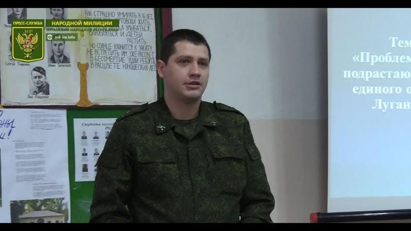 Военнослужащие НМ ЛНР поучаствовали в педагогическом совете по патриотическому воспитанию молодежи