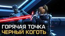 SWTOR - Ситх-инквизитор 2Горячая точка/Черный коготь прохождение на русском