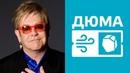 Дюма Дипломат СЭИ Воздух Земля Андрей Божко Cоционика Стихий