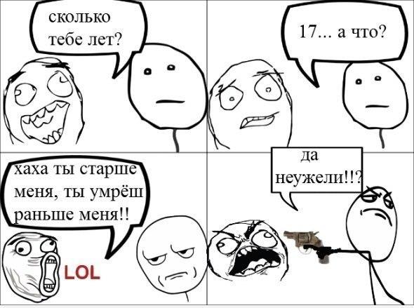 приколы комиксы: