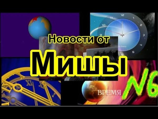 Новости от Мишы выпуск №6