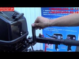 Видео Обзор Двухтактного Лодочного мотора Parsun T15BMS Mototek
