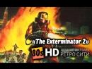 Exterminator 2 Мститель 2 HD 1984 год